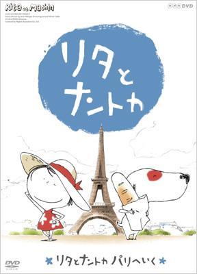 リタとナントカ リタとナントカ パリへいく