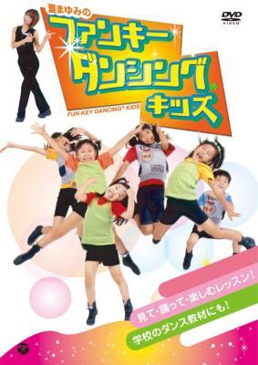夏まゆみのファンキー・ダンシング・キッズ