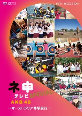 AKB48 ネ申テレビ スペシャル 〜オーストラリア修学旅行〜