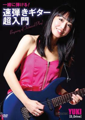 一緒に弾ける!速弾きギター超入門