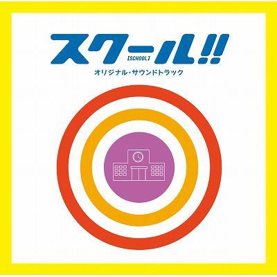 フジテレビ系ドラマ「スクール!!」オリジナル・サウンドトラック