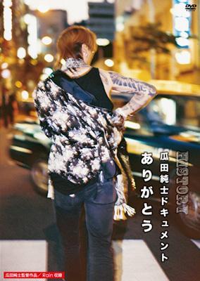History 瓜田純士ドキュメント : 瓜田純士 | HMV&BOOKS online - ATR001