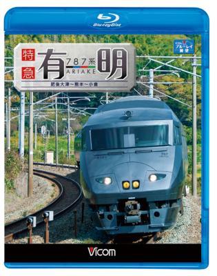 ビコム ブルーレイ展望::787系 特急有明 肥後大津〜熊本〜小倉