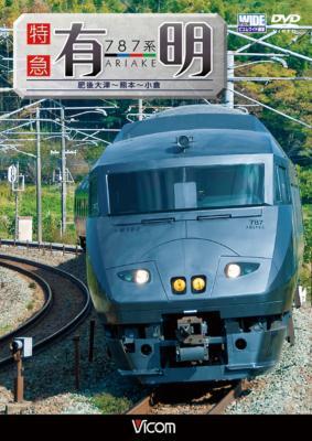 ビコム ワイド展望::787系 特急有明 特急有明 肥後大津〜熊本〜小倉