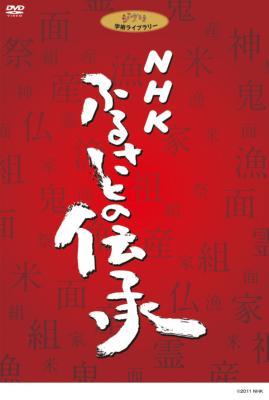 NHK ふるさとの伝承 DVDBOX