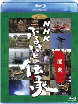 NHK ふるさとの伝承/関東