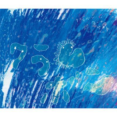 クラムボン -ワーナー・ベスト-(+DVD)【初回限定盤】