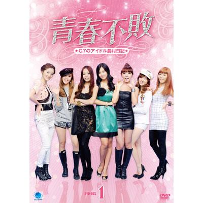 Invincible Youth DVD BOX 1