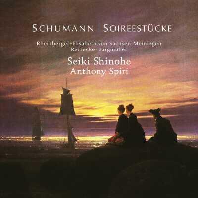 シューマン:夜曲集〜ドイツ・ロマン派の光と影 四戸世紀、シピリ