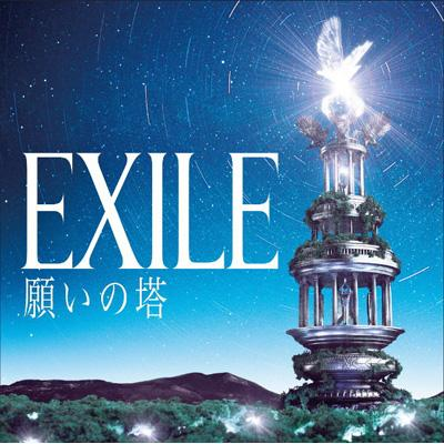 願いの塔 (CD+DVD)