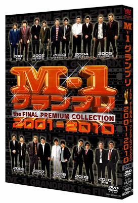 M-1グランプリTHE FINAL 〜10年の軌跡〜