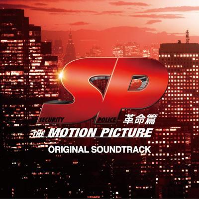 SP 革命篇 オリジナル・サウンドトラック