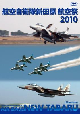 航空自衛隊 新田原基地 航空祭 2010