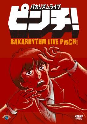 バカリズム ライブ 「ピンチ!」