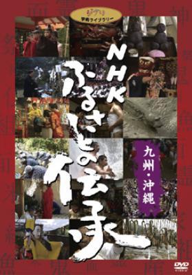 NHK ふるさとの伝承/九州・沖縄