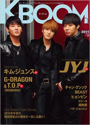 K☆BOOM 2011年 3月号