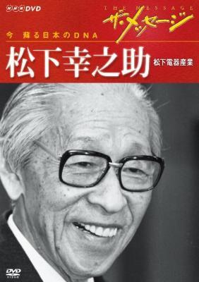 ザ・メッセージ 今 蘇る日本のDNA 松下幸之助 松下電器産業