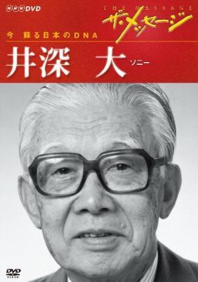 ザ・メッセージ 今 蘇る日本のDNA 井深大 ソニー