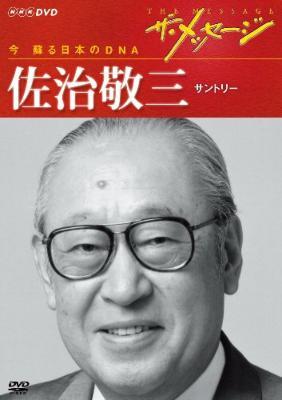 ザ・メッセージ 今 蘇る日本のDNA 佐治敬三 サントリー