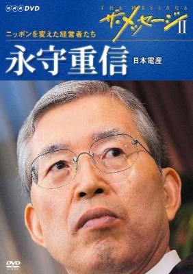 ザ・メッセージII ニッポンを変えた経営者たち 永守重信 日本電産