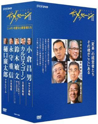 ザ・メッセージII ニッポンを変えた経営者たち DVD-BOX
