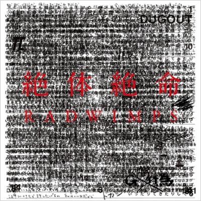絶体絶命 【初回限定盤】 : RADWIMPS | HMV&BOOKS online - TOCT-27060