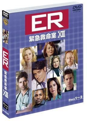 ER 緊急救命室 <サーティーン> セット1 (3枚組)