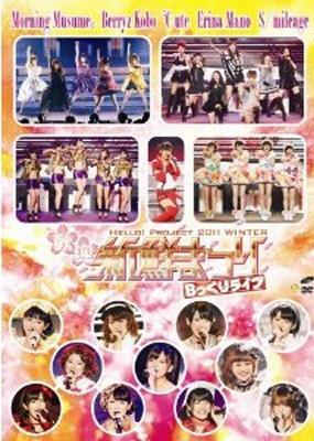 HELLO! PROJECT 2011 WINTER 歓迎新鮮まつり Bっくりライブ