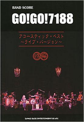 バンドスコア GO!GO!7188/アコースティックベスト〜ライブバージョン〜