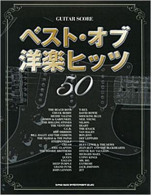 ギタースコア ベストオブ洋楽ヒッツ50