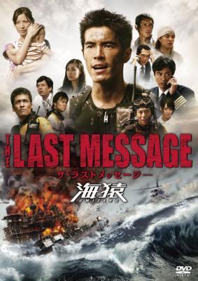 THE LAST MESSAGE 海猿 スタンダード・エディションDVD