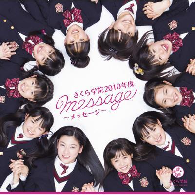 さくら学院 2010年度 〜message〜(+DVD)【初回盤「ら」】