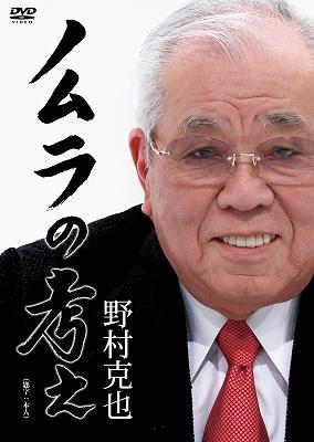 Nomura No Kangae Kanzen Ban