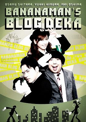 バナナマンのブログ刑事3枚組DVD-BOX(VOL.4,VOL.5,VOL.6)