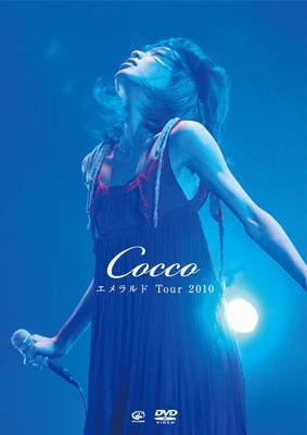 エメラルド Tour 2010
