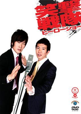 笑魂シリーズ 笑撃戦隊「ヒーローショー」