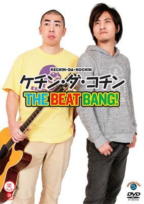 笑魂シリーズ ケチン・ダ・コチン 「THE BEATBANG!」