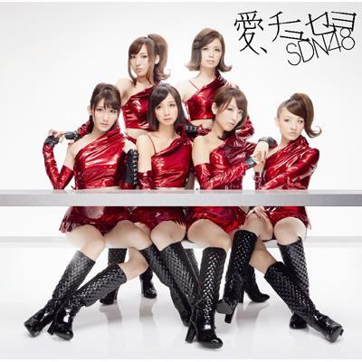 愛、チュセヨ (+DVD)(Type-B)