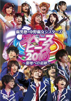 スペースピース2010〜聖地ヘの足跡〜