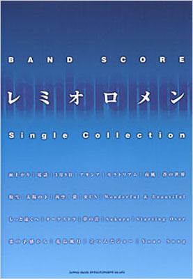 バンドスコア レミオロメン Single Collection