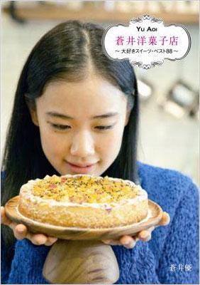 蒼井洋菓子店 大好きスイーツ・ベスト88