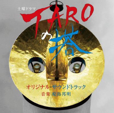NHK 土曜ドラマ TAROの塔 オリジナルサウンドトラック : 蓜島邦明 ...