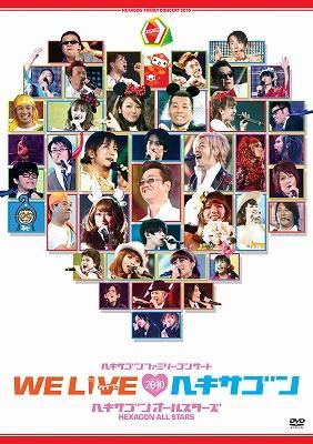 ヘキサゴンファミリーコンサート WE LIVE□ヘキサゴン2010(デラックスバージョン)