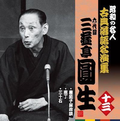 昭和の名人 古典落語名演集 六代...