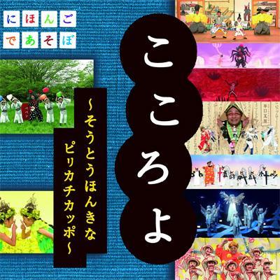 NHKにほんごであそぼ こころよ〜そうとうほんきなピリカチカッポ〜