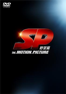 SP 野望篇 DVD 特別版