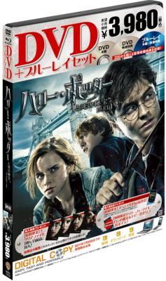 ハリー・ポッターと死の秘宝 PART1 DVD&ブルーレイ セット(3枚組)