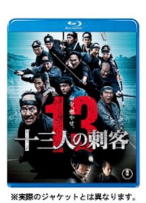 十三人の刺客 Blu-ray通常版