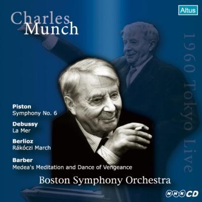 ドビュッシー:『海』、ピストン:交響曲第6番、バーバー:メディアの瞑想と復讐の踊り、他 ミュンシュ&ボストン交響楽団(1960年東京ステレオ・ライヴ)