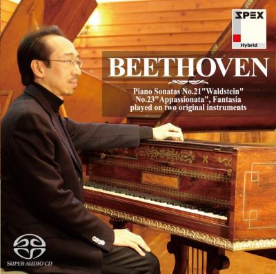 ピアノ・ソナタ第21番『ワルトシュタイン』、第23番『熱情』、幻想曲 上野真(フォルテピアノ)